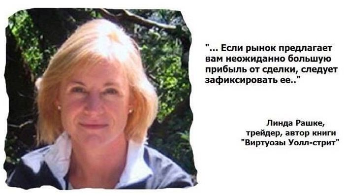 Линда Рашке