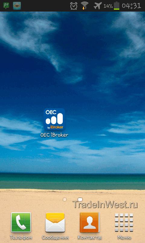 Мобильный трейдинг. ярлык приложения iBroker