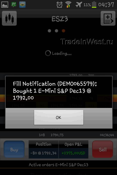 подтверждение покупки исполнения ордера fill notification