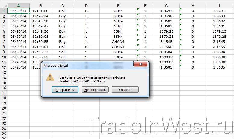 сохранение измененного отчета Trade log