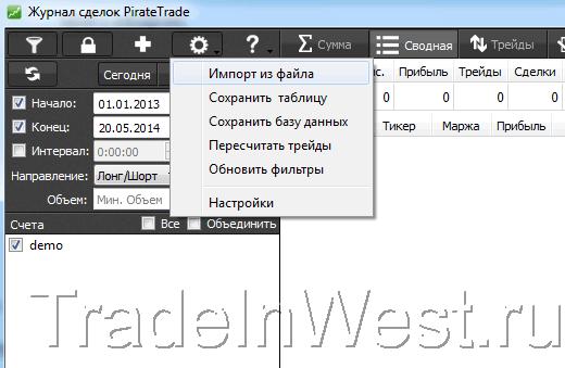 импортируем из файла совершенные сделки в журнал сделок трейдера