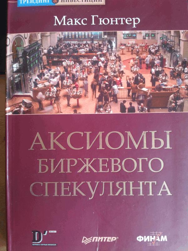 книги по трейдингу Аксиомы биржевого спекулянта Макс Гюнтер