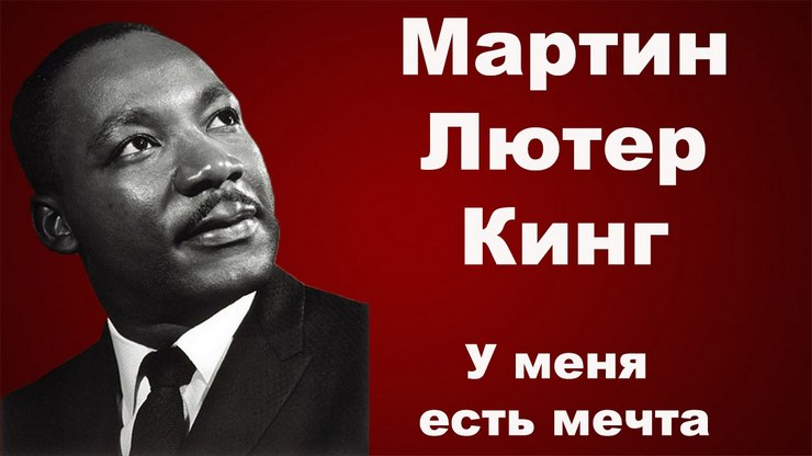 Мартина Лютера Кинга День памяти