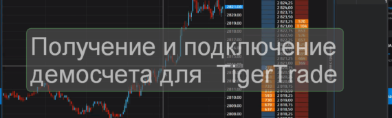 Терминал TigerTrade. Получение и подключение демо счета