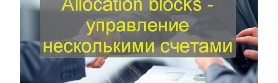 Allocation blocks — управление несколькими счетами
