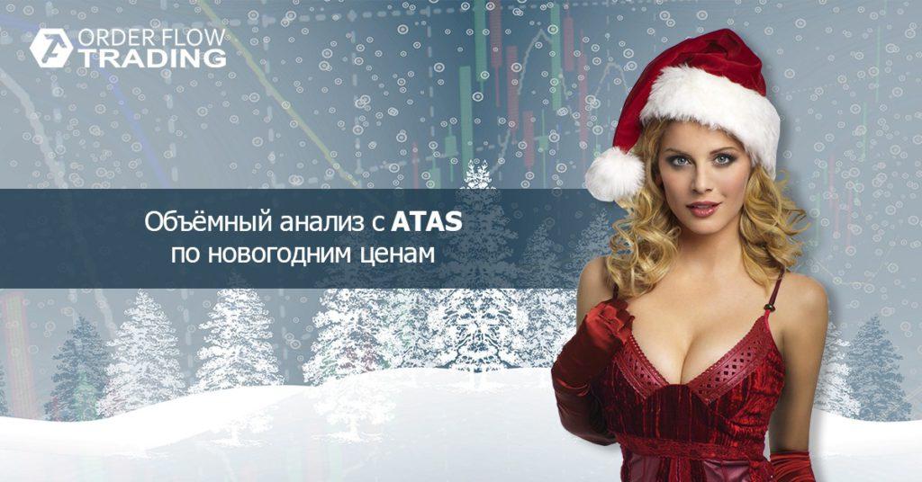АТАС. Новогодние скиди