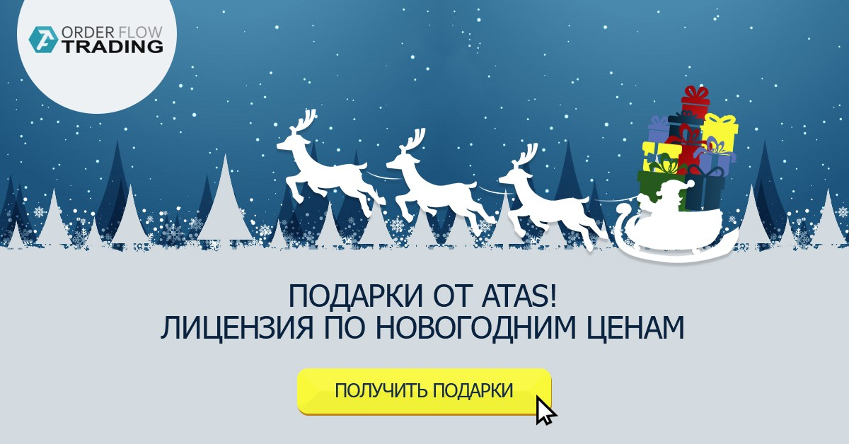Расписание биржи на 24-25 декабря по случаю Рождества